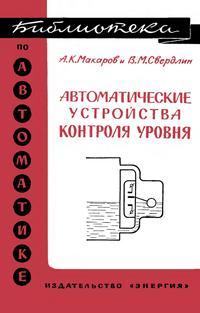 Библиотека по автоматике, вып. 206. Автоматические устройства контроля уровня — обложка книги.