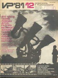 Изобретатель и рационализатор №12/1981 — обложка книги.