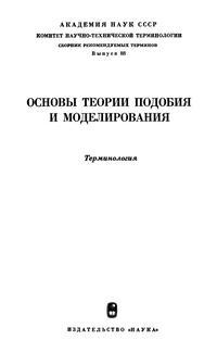 Сборники рекомендуемых терминов. Выпуск 88. Основы теории подобрия и моделирования — обложка книги.