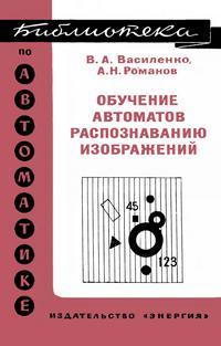 Библиотека по автоматике, вып. 488. Обучение автоматов распознаванию изображений — обложка книги.