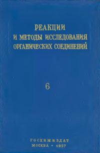 Реакции и методы исследования органических соединений. Том 6 — обложка книги.