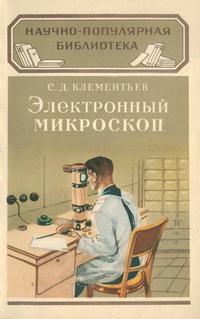 Научно-популярная библиотека. Электронный микроскоп — обложка книги.