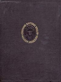 Альберт Эйнштейн. Собрание научных трудов. Том 2. Работы по теории относительности 1922-1955 — обложка книги.