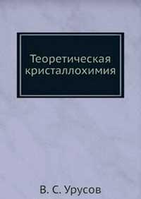 Теоретическая кристаллохимия — обложка книги.