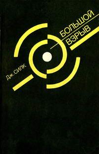 Большой взрыв — обложка книги.