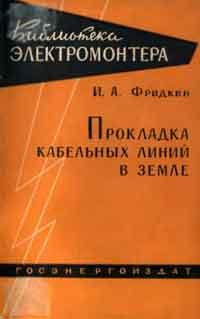 Библиотека электромонтера, выпуск 59. Прокладка кабельных линий в земле — обложка книги.