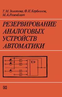 Резервирование аналоговых устройств автоматики — обложка книги.