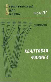 Квантовая физика — обложка книги.