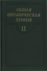 Общая органическая химия. Том 11. Липиды, углеводы, макромолекулы, биосинтез — обложка книги.
