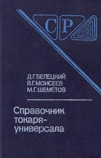 Справочник токаря-универсала — обложка книги.