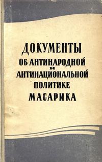 Документы об антинародной и антинациональной политике Масарика — обложка книги.
