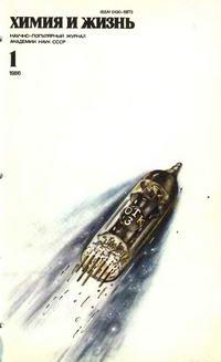 Химия и жизнь №01/1986 — обложка книги.