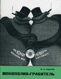 Владыки капиталистического мира. Монополия - грабитель — обложка книги.