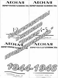 Лесная промышленность, статьи из №1-2, 4-5, 7-8, 9 за 1944 г. на тему газогенерации — обложка книги.