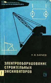 Библиотека электромонтера, выпуск 192. Электрооборудование строительных экскаваторов — обложка книги.