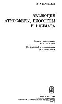 Эволюция атмосферы, биосферы и климата — обложка книги.