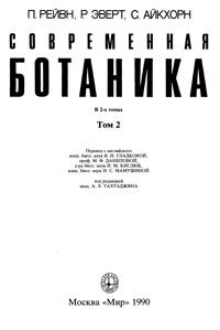 Современная ботаника. Т. 2 — обложка книги.