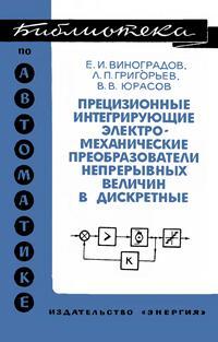 Библиотека по автоматике, вып. 413. Прецизионные интегрирующие электромеханические преобразователи непрерывных величин в дискретные — обложка книги.