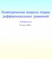 Геометрические вопросы теории дифференциальных уравнений — обложка книги.