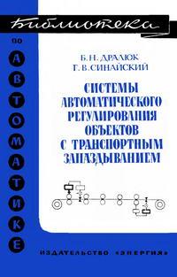 Библиотека по автоматике, вып. 341. Система автоматического регулирования объектов с транспортным запаздыванием — обложка книги.