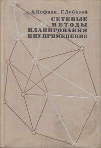 Сетевые методы планирования — обложка книги.