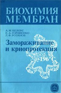 Биохимия мембран. Замораживание и криопротекция — обложка книги.