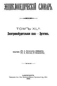 Энциклопедический словарь. Том XL А — обложка книги.
