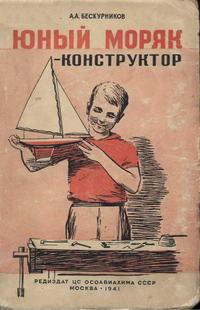 Юный моряк-конструктор — обложка книги.