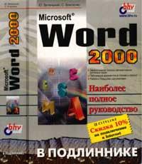 Microsoft Word 2000 — обложка книги.