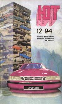 Юный техник №12/1994 — обложка книги.