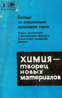 Новое в жизни, науке и технике. Химия 03/1965. Химия - творец новых материалов — обложка книги.