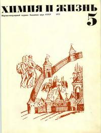 Химия и жизнь №05/1972 — обложка книги.