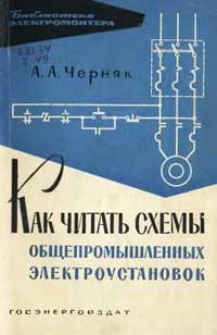 Библиотека электромонтера, выпуск 106. Короткозамыкатели и отделители — обложка книги.