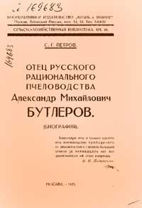 Отец русского рационального пчеловодства А. М. Бутлеров — обложка книги.
