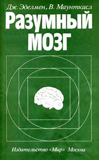 Разумный мозг — обложка книги.