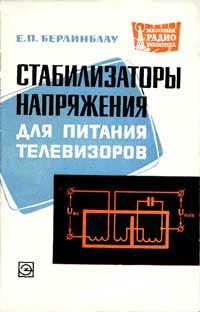 Массовая радиобиблиотека. Вып. 574. Стабилизаторы напряжения для питания телевизоров — обложка книги.