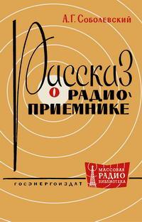 Массовая радиобиблиотека. Вып. 428. Рассказ о радиоприемнике — обложка книги.