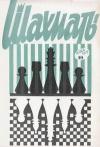 Шахматы (Riga) №10/1973 — обложка книги.
