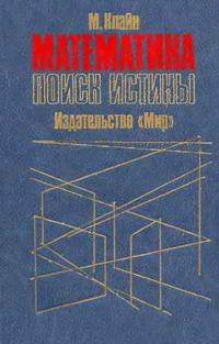 Математика. Поиск истины — обложка книги.