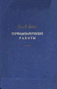 Термодинамические работы — обложка книги.