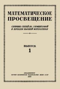 Математическое просвещение. Выпуск 1 — обложка книги.