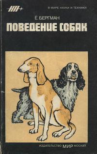 В мире науки и техники. Поведение собак — обложка книги.