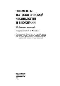 Элементы патологической физиологии и биохимии — обложка книги.