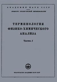 Сборники рекомендуемых терминов. Выпуск 6. Терминология физико-химического анализа. Часть 1 — обложка книги.