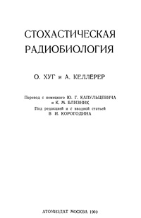 Стохастическая радиобиология — обложка книги.