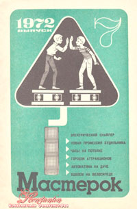 Мастерок №7/1972 — обложка книги.