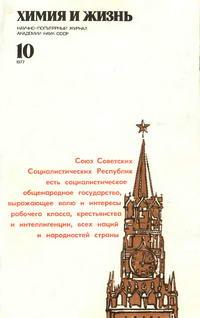 Химия и жизнь №10/1977 — обложка книги.
