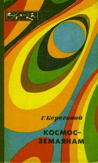 Эврика. Космос - землянам — обложка книги.