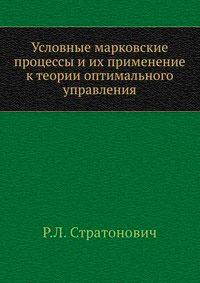 Условные Марковские процессы и их применение к теории оптимального управления — обложка книги.