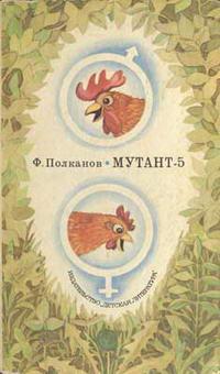 Мутант-5 — обложка книги.